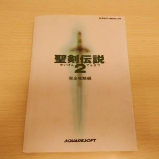 スーパーファミコン(スーパーファミコン)の聖剣伝説2 完全攻略本(その他)