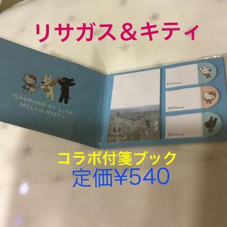 ハローキティ(ハローキティ)の【定価¥540】リサガス&キティ コラボ付箋ブック(ノート/メモ帳/ふせん)