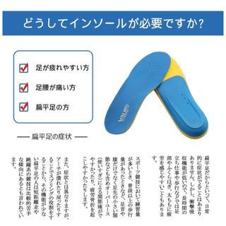 扁平足 インソール スポーツ用 アーチサポート(その他)