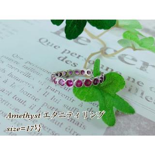 ★新作・オリジナル★アメジスト(ブラジル産)エタニティリング 指輪 17号(リング(指輪))