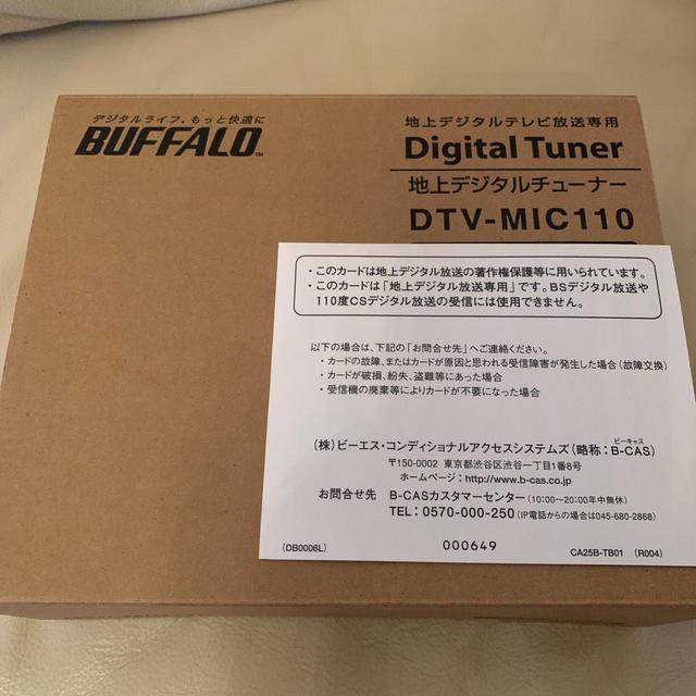 Buffalo(バッファロー)のBUFFALO バッファロー 地上デジタルチューナー スマホ/家電/カメラのテレビ/映像機器(その他)の商品写真