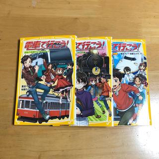 シュウエイシャ(集英社)の電車で行こう! 3、7、8巻(絵本/児童書)