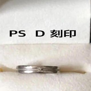 リング PS  Dの刻印(リング(指輪))