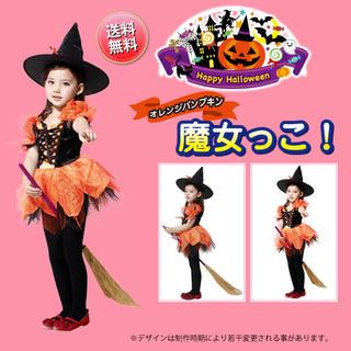 【早割特価】女の子 オレンジ 魔女 ハロウィン 衣装 【210】(衣装一式)