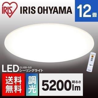 アイリスオーヤマ - シーリングライト LED 12畳 アイリスオーヤマ おしゃれ