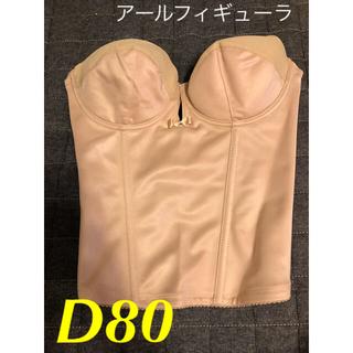 ブライダルインナー D80 ビスチェ アールフィギューラ クラウディア(ブライダルインナー)