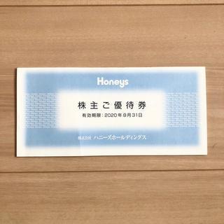 ハニーズ(HONEYS)のハニーズ ⋆ 株主優待券(ショッピング)