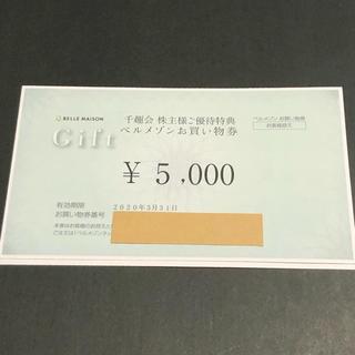 ベルメゾン(ベルメゾン)のあぃや様専用 千趣会 株主優待 5000円分(ショッピング)