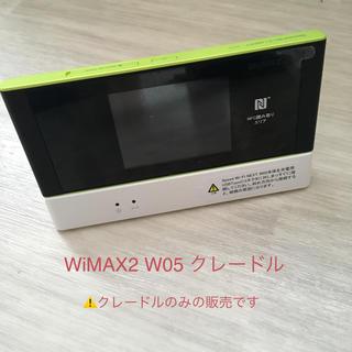 au - WiMAX W05クレードル