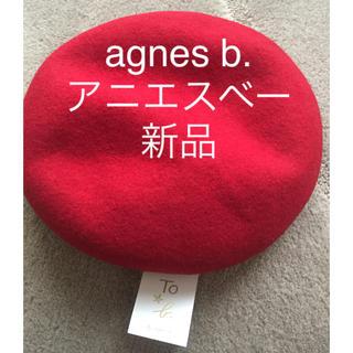 アニエスベー(agnes b.)のアニエスベー  ベレー帽 赤 新品 日本製(ハンチング/ベレー帽)