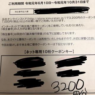 クーラクール(coeur a coeur)のキムラタン 株主優待 クーポンキー 3200円(ショッピング)