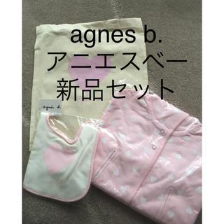 アニエスベー(agnes b.)のagnes b.アニエスベー  ベビーポンチョ スタイ 布袋 出産祝い(ベビースタイ/よだれかけ)