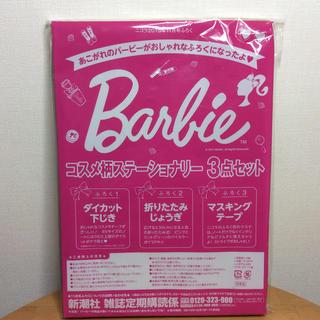 バービー(Barbie)のbarbie 下じき&折りたたみ定規&テープ コスメ柄ステーショナリー3点セット(その他)