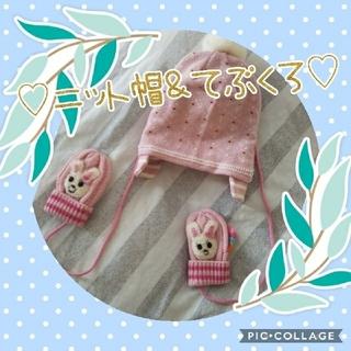 ミキハウス(mikihouse)のニット帽&手袋(MIKI HOUSE)(手袋)