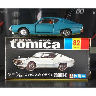 日産 - トミカ 日本製 黒箱 No.82 ニッサン スカイライン 2000GT-X 青