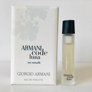 アルマーニ(Armani)のアルマーニ code luna 香水 3ml(香水(女性用))