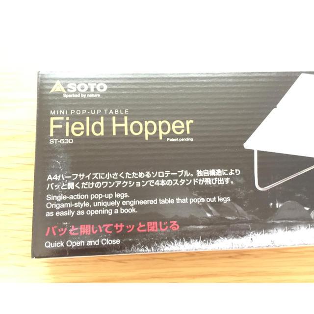 新富士バーナー(シンフジパートナー)の【新品・未使用】SOTO フィールドホッパー ST-630 スポーツ/アウトドアのアウトドア(テーブル/チェア)の商品写真