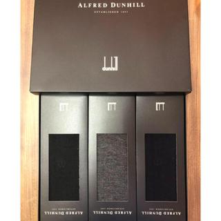ダンヒル(Dunhill)の【ALFRED DUNHILL】新品未使用⭐️紳士用靴下3足セット(ソックス)