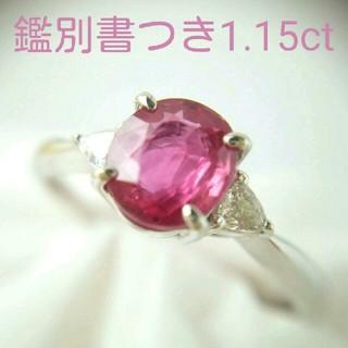 お値下げ pt900 天然 ルビー ダイヤモンド リング 指輪 1ct 鑑別書 (リング(指輪))