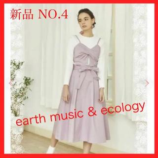 アースミュージックアンドエコロジー(earth music & ecology)の新品 4 earth ビスチェ インナー スカート リボン 3点セット Fサイズ(セット/コーデ)