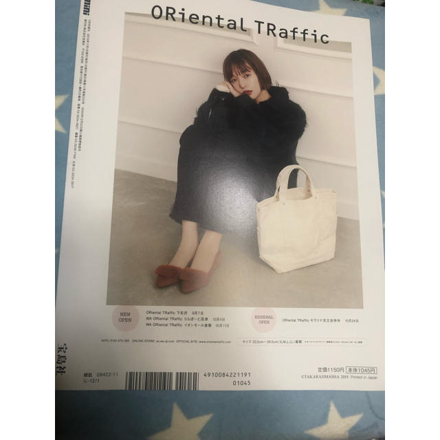 宝島社(タカラジマシャ)のmini 増刊号💄✨最新11月号 エンタメ/ホビーの雑誌(ファッション)の商品写真