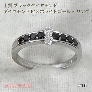 上質 ブラックダイヤモンド ダイヤモンド K18 ホワイトゴールド リング 指輪(リング(指輪))