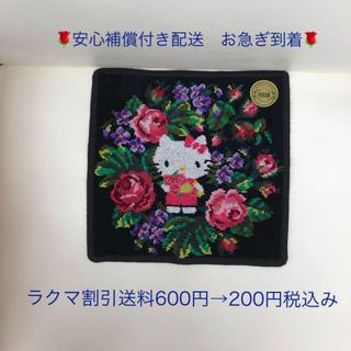 フェイラー(FEILER)の新品未使用完売フェイラーハンカチキティブーケサンリオ 薔薇柄 シュニール織正規品(ハンカチ)