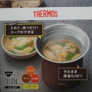 THERMOS - 新品 サーモス真空断熱テーブルスープジャー KJC-1000 モカ