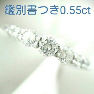 鑑別書 pt900 上質 ダイヤモンド 0.55ct エタニティ リング 指輪(リング(指輪))