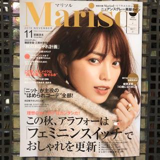 シュウエイシャ(集英社)のMarisol (マリソル) 11月号【付録】美脚タイツ(ファッション)