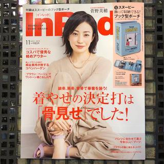 スヌーピー(SNOOPY)のIn Red (インレッド) 11月号 【付録】スヌーピーポーチ(ファッション)