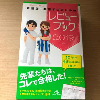 レビューブック 2019(健康/医学)