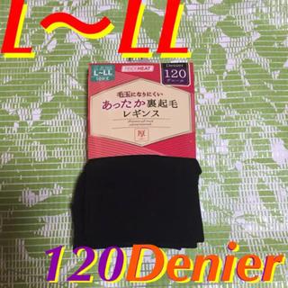 シマムラ(しまむら)のL〜LL☆120デニール☆FIBER  HEAT厚〜ATU〜☆裏起毛レギンス(レギンス/スパッツ)