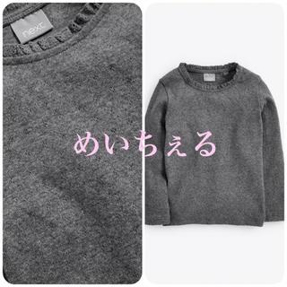 ネクスト(NEXT)の【新品】next グレー ポインテル長袖Tシャツ(ヤンガー)(シャツ/カットソー)
