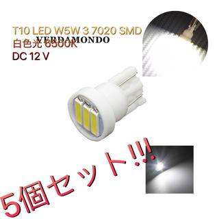 T10 LED W5W 3 7020 SMD  6500K DC 12 V (汎用パーツ)