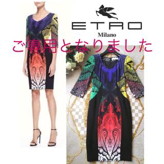 エトロ(ETRO)のご専用です☆極美品 ETRO エトロ 洗練 プレシャス 着映え 美人 ドレス(ひざ丈ワンピース)