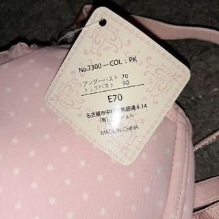 E70(ブラ&ショーツセット)