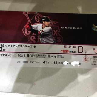 ヨミウリジャイアンツ(読売ジャイアンツ)のクライマックス 巨人vs阪神 10月11日(金) 指定席D3塁側 1枚(野球)