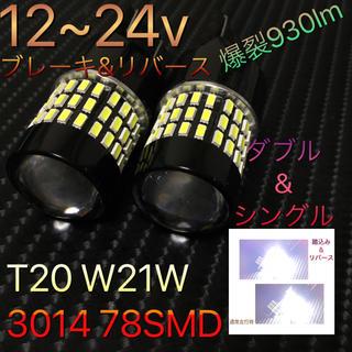 LED 7443 7440 T20 W21W 3014 78SMD ×2 (トラック・バス用品)