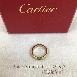 カルティエ(Cartier)の正規品 Cartier カルティエ K18 ゴールド リング 指輪(正規箱付き)(リング(指輪))