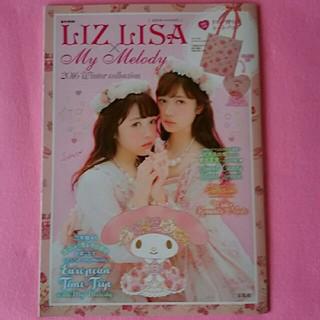 リズリサ(LIZ LISA)のLIZ LISA×My Melody 2016 Autumn/Winter co(ファッション/美容)