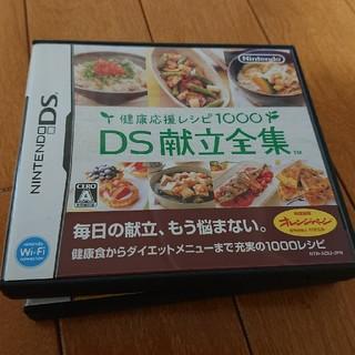 ニンテンドーDS(ニンテンドーDS)の健康応援レシピ1000 DS献立全集(携帯用ゲームソフト)
