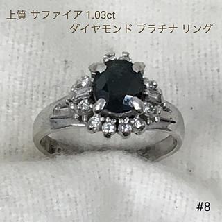 上質 サファイア 1.03ct ダイヤモンド プラチナ  リング 指輪 送料込み(リング(指輪))