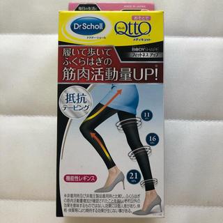 MediQttO -  おそとでメディキュット フィットネスアップ 機能性レギンス 筋肉加圧効果 M