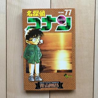 小学館 - 名探偵コナン 77