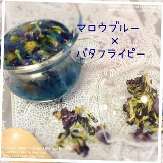 カラーブレンドハーブティー*ブルー(茶)