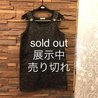 ジャンバースカート sold out。(その他)
