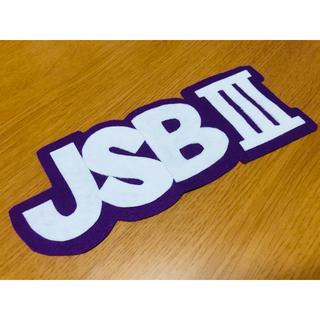三代目 J Soul Brothers - 三代目JSOULBROTHERSロゴ