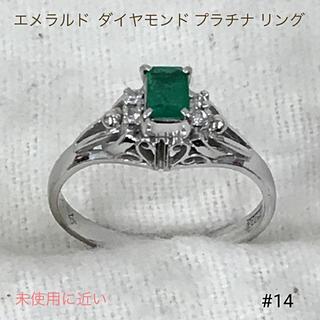鑑定済み エメラルド ダイヤモンド プラチナ リング 指輪 送料込み(リング(指輪))