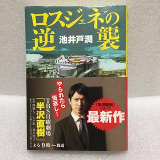 ダイヤモンドシャ(ダイヤモンド社)のロスジェネの逆襲(池井戸潤)(文学/小説)
